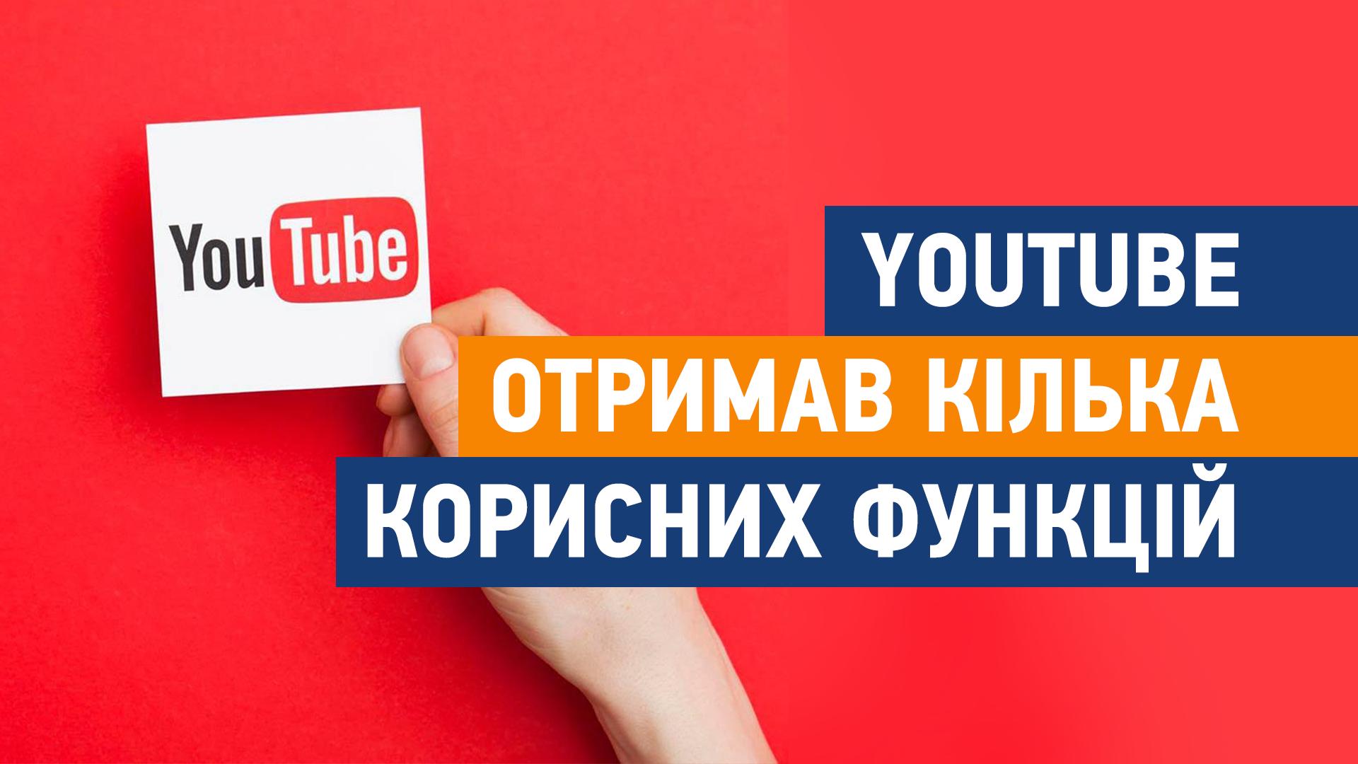 YouTube отримав кілька корисних функцій: що нового