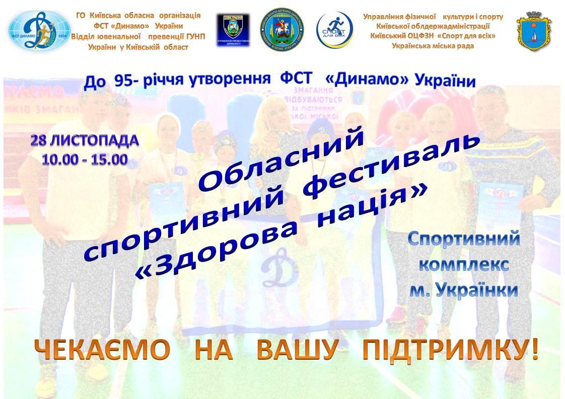 """Обласний спортивний фестиваль """"Здорова нація"""" в Українці -  - zdorova naciya"""