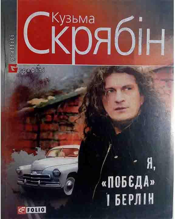 1-3 Про Андрія Кузьменка знімуть фільм по його книзі