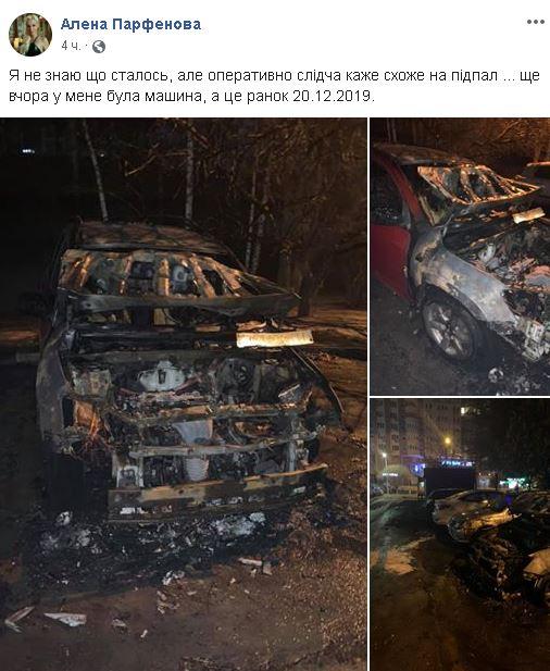 Київській волонтерці, яка бореться з поборами, спалили автомобіль -  - 1 8