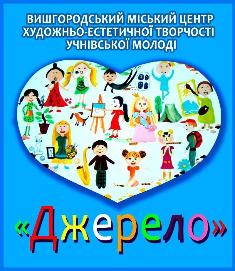 1202_Dzherelo Вишгородський фестиваль родинної пісні перетворюється на обласний