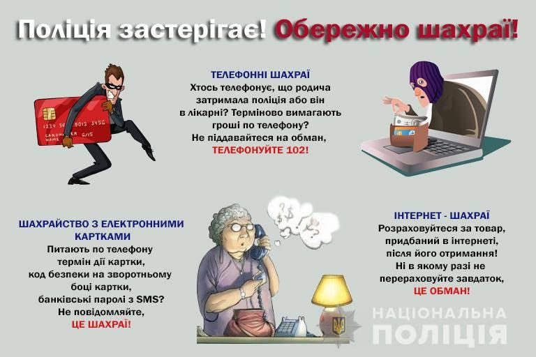 Як убезпечитися від шахраїв: радить поліція - шахрайство, Поліція, київщина, Вишгород - 1204 Polits
