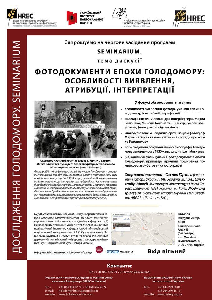 1209_Fotodokumenty SEMINARIUM: як усунути помилки з атрибуцією знімків про Голодомор