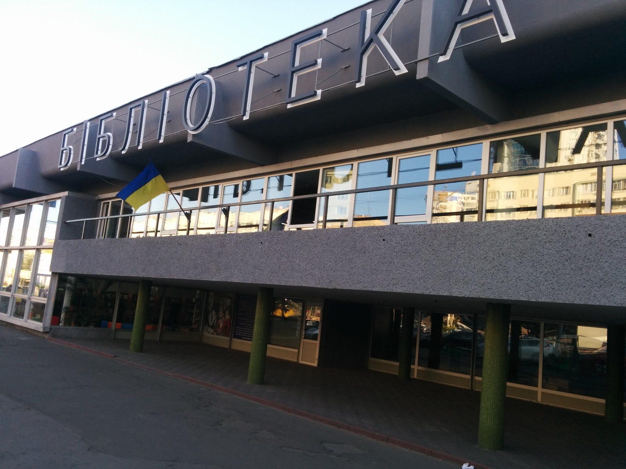 Центральна бібліотека імені Шевченка для дітей знаходиться в унікальній київській будівлі - ювілей, київщина, Київ - 1210 Bib3 2000x1500