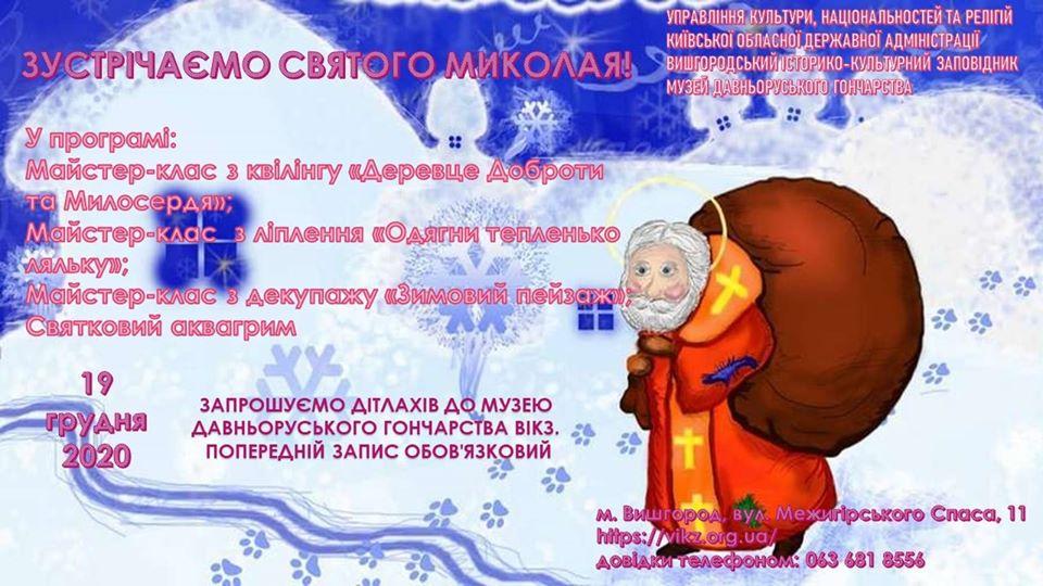 У Вишгородському Музеї давньоруського гончарства готуються до дня Святого Миколая - свято, Музей давньоруського гончарства, майстер-класи, київщина, ВІКЗ, Вишгород - 1216 VIKZ Mykolaj afisha