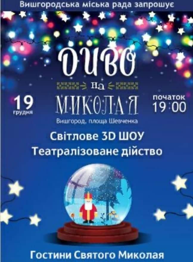Вишгород запрошує на Гостини Святого Миколая - святкова програма, київщина - 1216 YAlynka af
