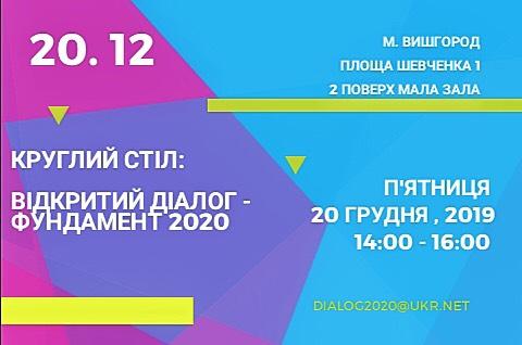 Круглий стіл у Вишгороді: як налагодити комунікацію влади з громадянськими інституціями - круглий стіл, київщина, Вишгород - 1219 Krystyna