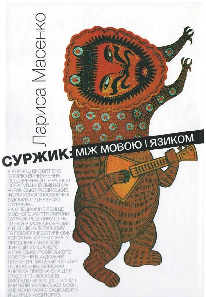 Звідки з'явився в українській мові «суржик»: розповість книга Лариси Масенко -  - 1221 Masenko1