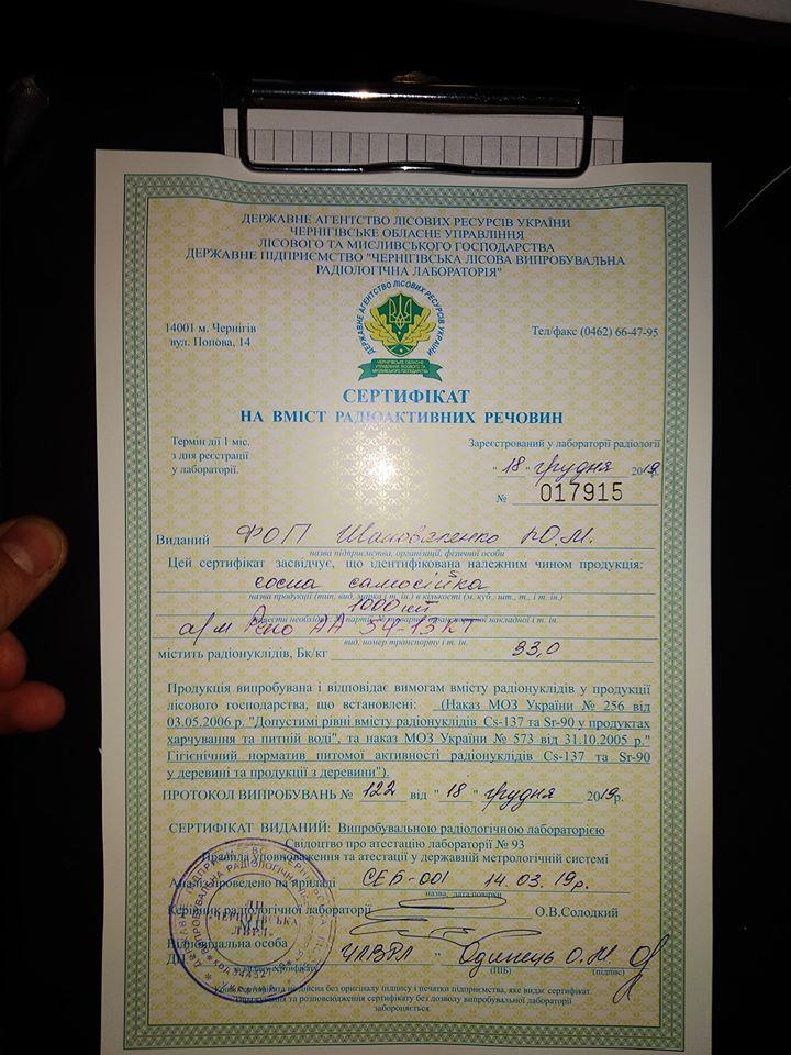 Ялинкові базари у Вишгороді: дерева з документами -  - 1221 YAlynky NP sertyfikat