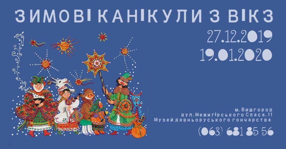 Музей давньоруського гончарства у Вишгороді запрошує дітей на канікули - Музей давньоруського гончарства, майстер-класи, київщина, Вишгород - 1225 Kanikuly Vikz