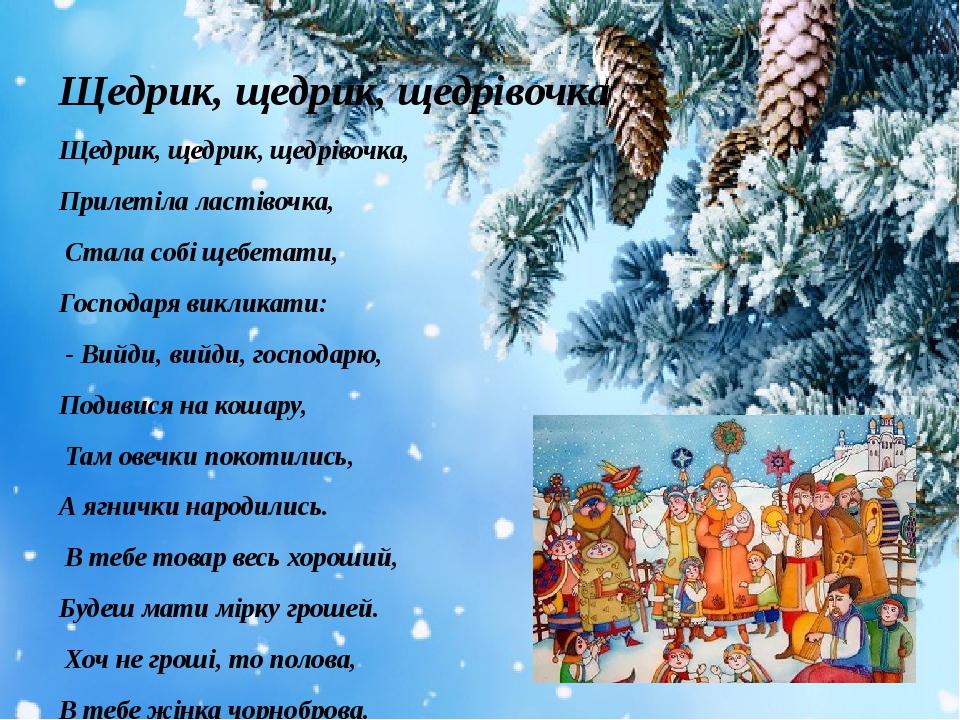 Українська культурна дипломатія почалася зі «Щедрика» - Україна, світ, культурна дипломатія - 1225 SHHedryk slova