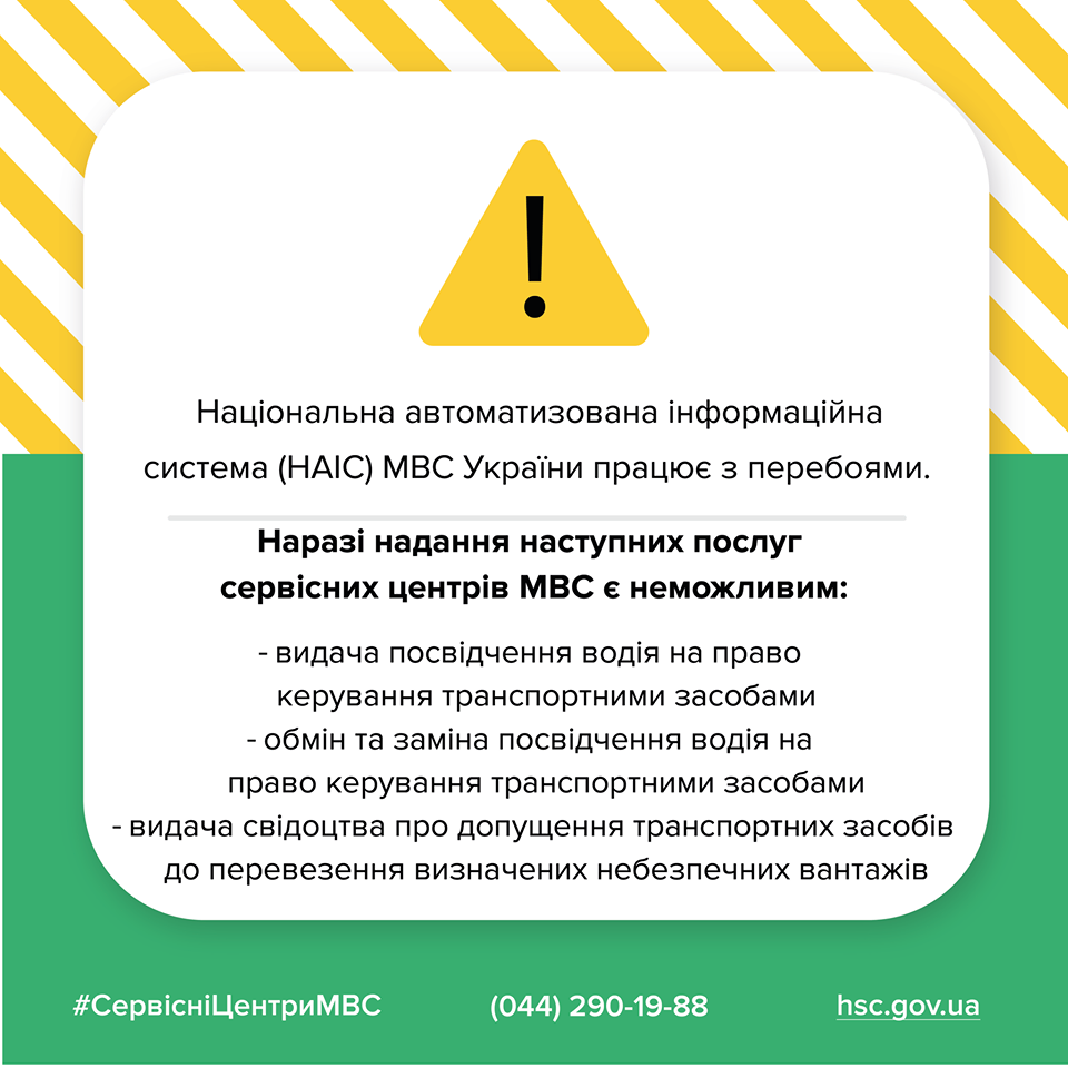 Увага: сьогодні неможливо отримати чи замінити посвідчення водія - Сервісні центри МВС, київщина - 1226 MVS