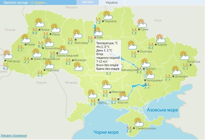 Сухо, прохолодно та вітряно, але без снігу: погода на Київщині на 12 грудня - погода - 12 pogoda