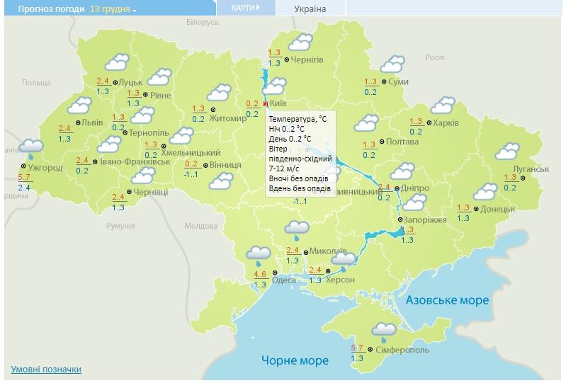 Хмарно, вогко, хоча без опадів: погода на 13 грудня на Київщині - погода - 13 pogoda