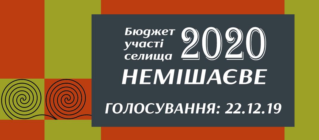 18_byudzhet-uchasti Бет-мобіль чи відеонагляд: у Немішаєвому проголосують за проєкти  «Бюджету участі 2020»