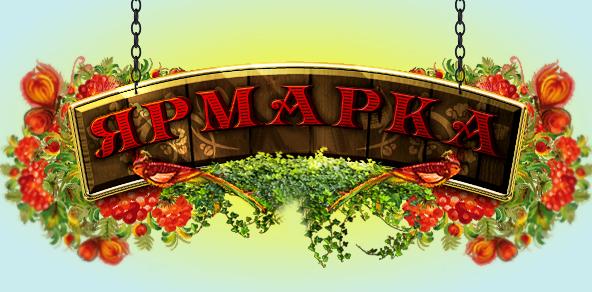 З нагоди Різдвяних та Новорічних свят у Бородянці відбудеться ярмарка - Бородянка - 19 yarmarka