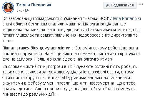 Київській волонтерці, яка бореться з поборами, спалили автомобіль -  - 2 5