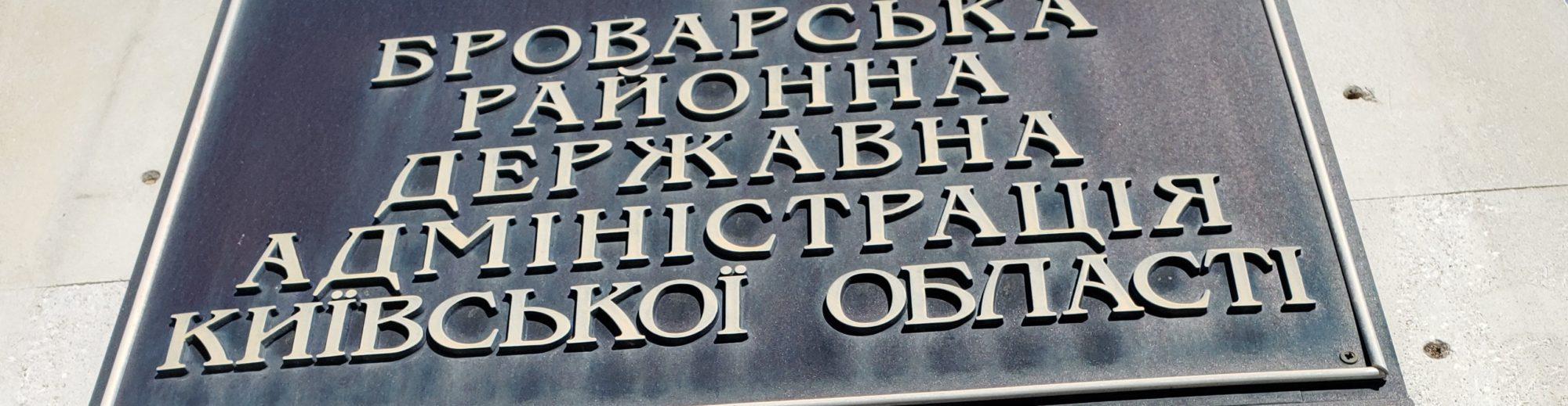 20190219_124834-2000x519 Пристрасті по Громадській раді на Броварщині (відео)