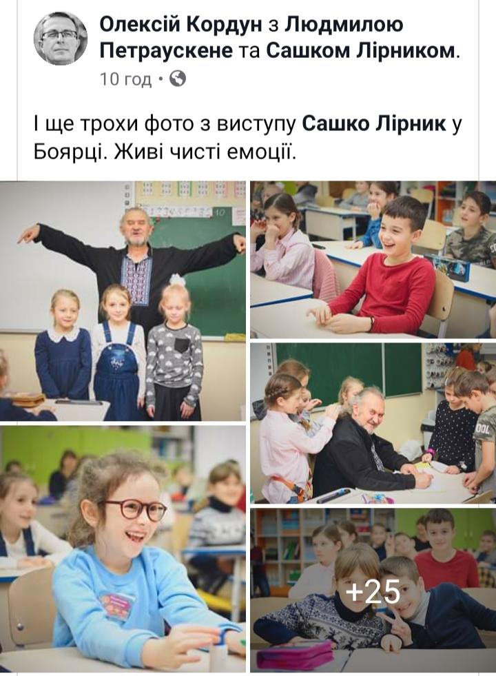 20191201_115038 До Боярки завітав відомий український казкар Сашко Лірник
