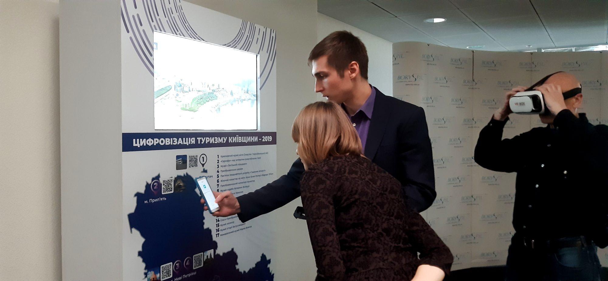 """У """"Борисполі"""" обговорювали досягнення кампанії з оцифровування туристичних пам'яток Київщини -  - 20191220 124348 2000x924"""