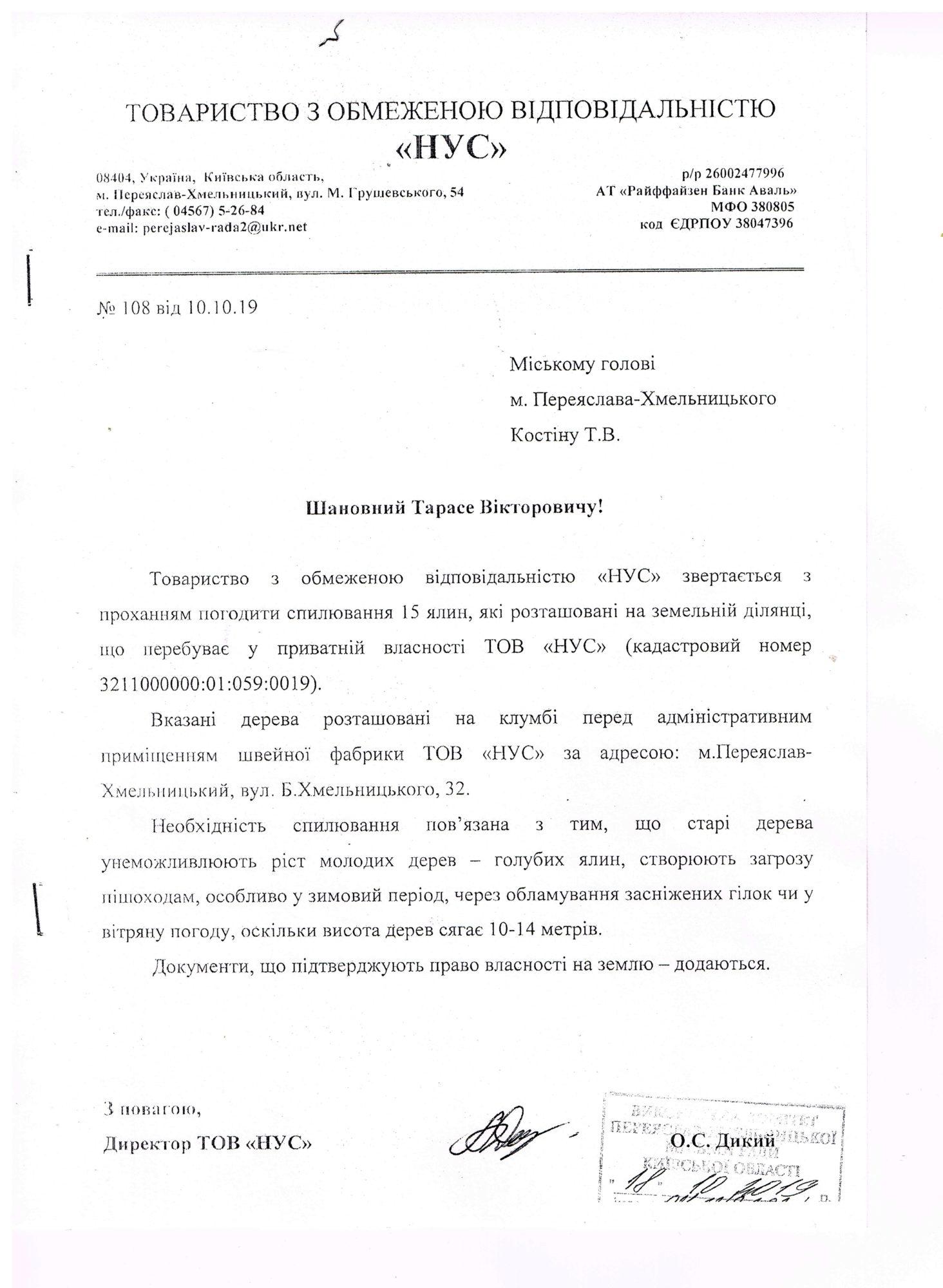 Переяславців обурила вирубка ялинок на приватній землі -  - 222 001 1464x2000