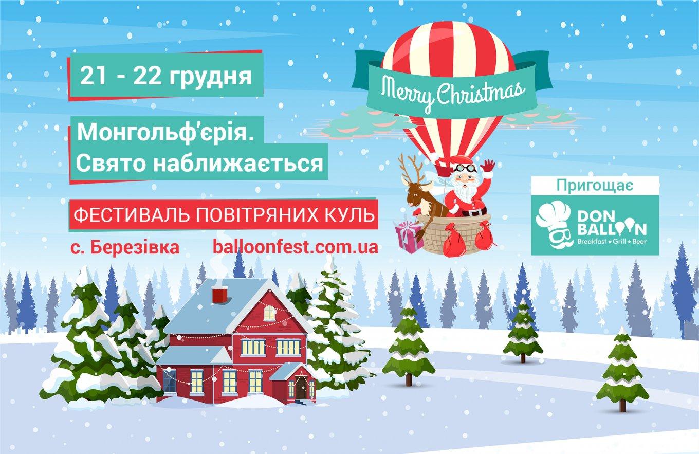 24a5df25660a0ee6 Свято наближається: фестиваль повітряних куль на Київщині