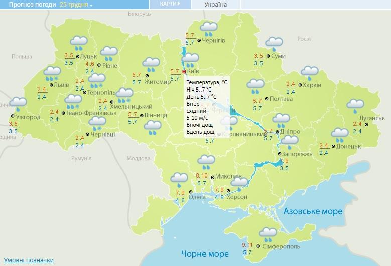 Погода на католицьке Різдво: Київщину накриють дощі - прогноз погоди, погода - 25 pogoda