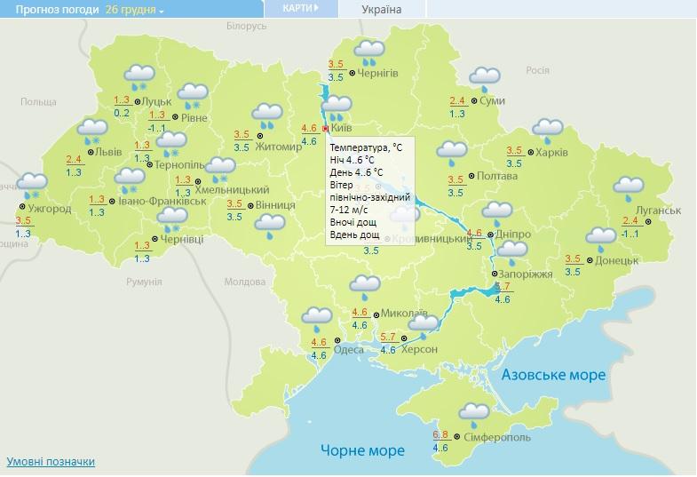 26 грудня синоптики обіцяють знижений атмосферний тиск, тумани, дощі та мокрий сніг - погода - 26 pogoda