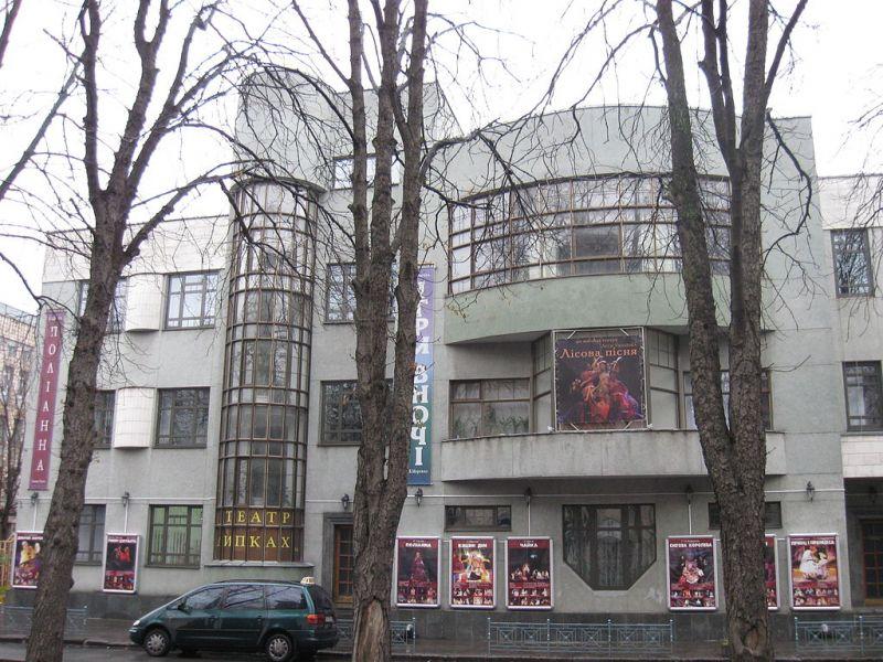 Столичні театри представили новорічну програму вистав -  - 27206 800x600 1024px Kijivsykii akademichnii teatr yunogo gljadacha na Lipkah