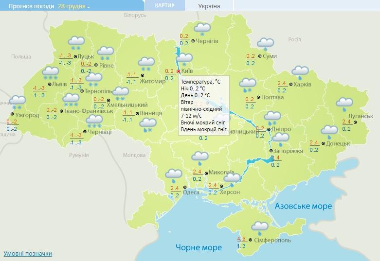 0°С та мокрий сніг: 28 грудня на Київщину чекає негода - погода - 28 pogoda