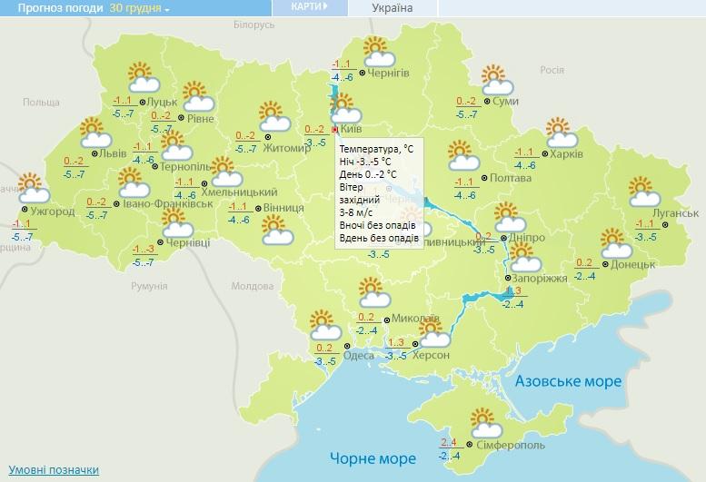 У передноворічні дні на Київщину чекає мороз, ожеледиця та мокрий сніг - прогноз погоди на вихідні, погода на вихідні - 29 pogoda2