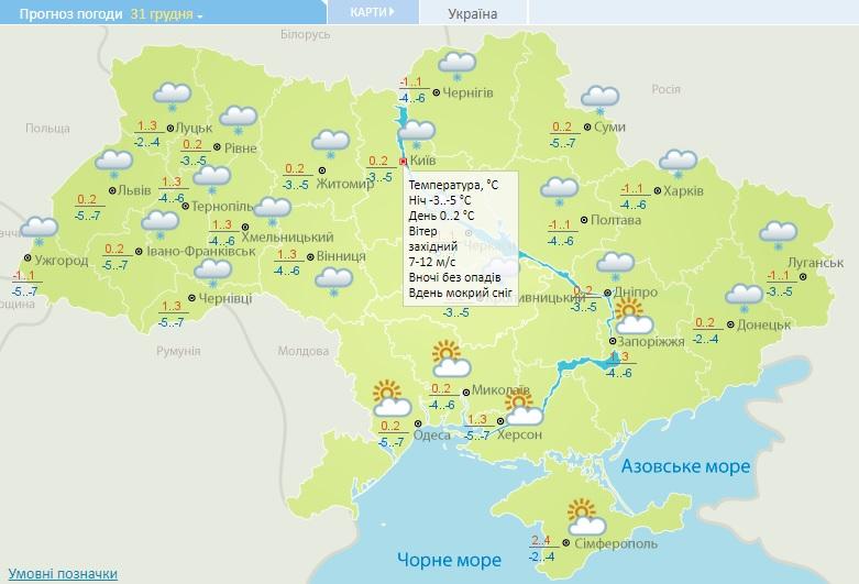 У передноворічні дні на Київщину чекає мороз, ожеледиця та мокрий сніг - прогноз погоди на вихідні, погода на вихідні - 29 pogoda3
