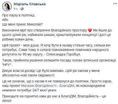 95 округ: помічник народного депутата Олександра Горобця, Маріель Славська, пішла з посади -  - 454545646