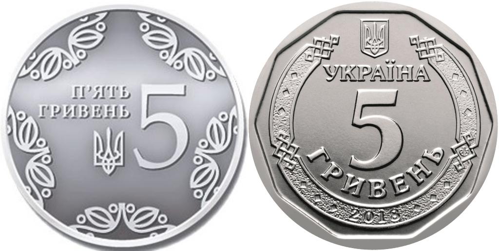 Нові 5 гривень: що не так з монетами - Нацбанк, монети - 5 grn