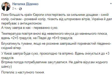 Синоптики розповіли, коли українцям чекати на чергове зимове потепління -  - 5df0e7cac344b