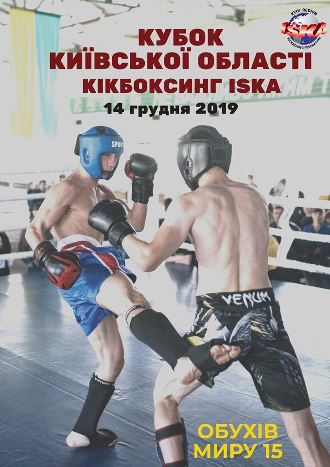 В Обухові відбудеться Відкритий кубок Київщини з кікбоксингу ISKA -  - 77132865 523865228198030 4752942613709979648 o