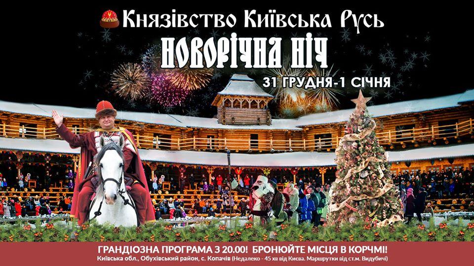 Новорічна ніч в князівстві: Парк Київська Русь, що під Обуховом, запрошує гостей на святкування -  - 78336248 3174606395947931 2050482846706958336 o