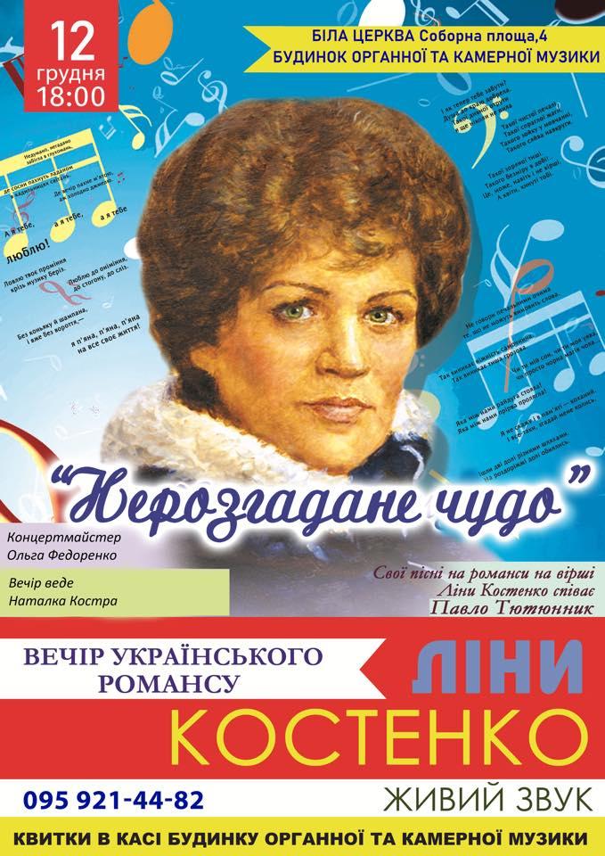 «Нерозгадане чудо»: у Білій Церкві виконуватимуть пісні на вірші Ліни Костенко - Ліна Костенко - 78489999 2753267181407579 8002749306358464512 n