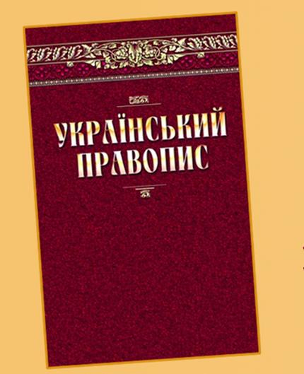 Оновлений український правопис вийшов друком - Український правопис, Україна, оновлений правопис, норми, нова редакція, Книга - 78581212 1450348115133139 1685301908039794688 o