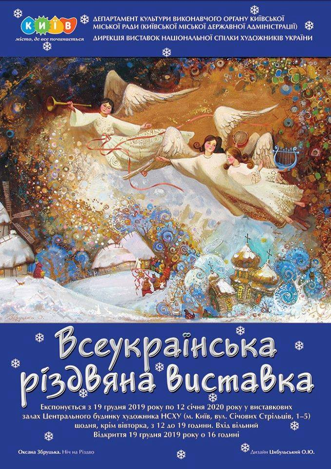 У Києві відбудеться всеукраїнська Різдвяна виставка -  - 78696974 2535385163175453 5415937761502822400 n
