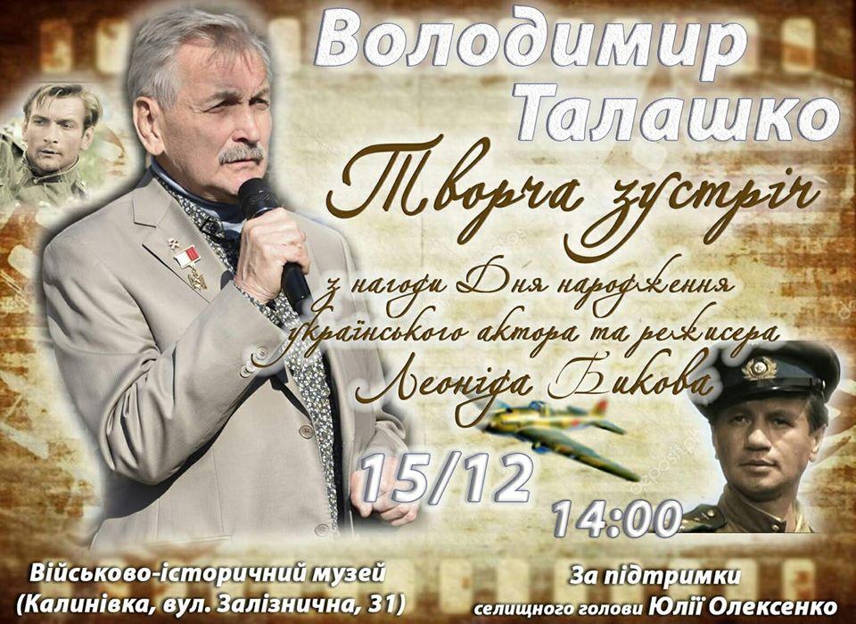 78717914_2444230942558991_8459443495453589504_o До музею Калинівки на Васильківщині завітає відомий український актор