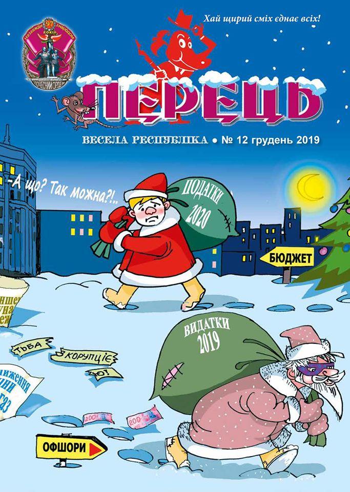 """Сатирично-гумористичний журнал """"Перець"""" припиняє друк -  - 78719762 1219543534914131 4787735791587557376 o"""
