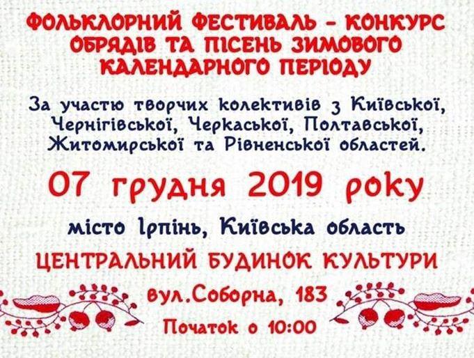 Завтра в Ірпінь приїдуть фольклорні колективи з різних областей України -  - 78757148 2621269754594259 5188040891197030400 o