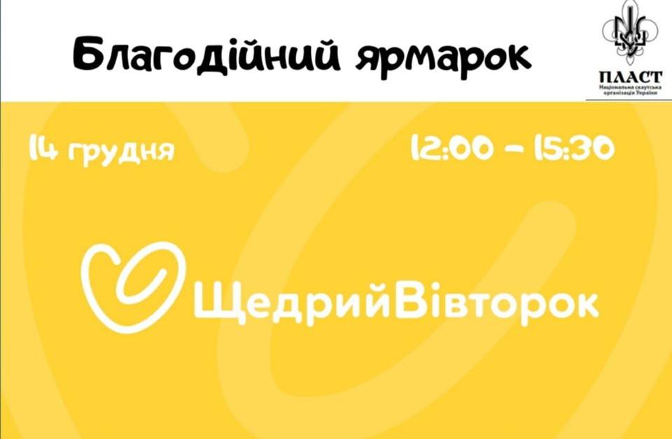 78849778_166523351411539_6577998655867846656_o Жителів Василькова запрошують до участі у всесвітній акції «Щедрий вівторок»