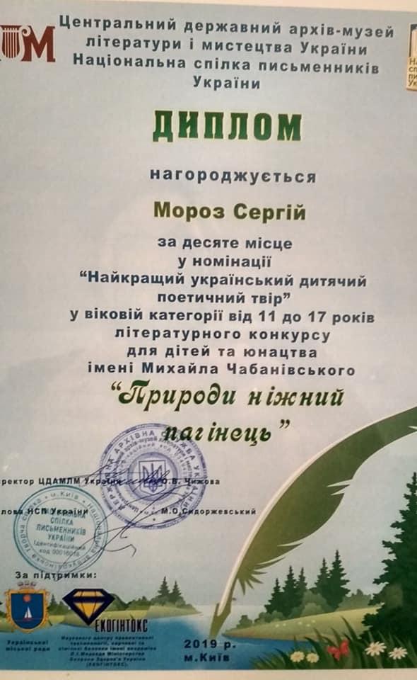 Обухівські учні здобули перемогу на Всеукраїнському літературному конкурсі -  - 78954358 1566837513482596 8689786697526804480 n