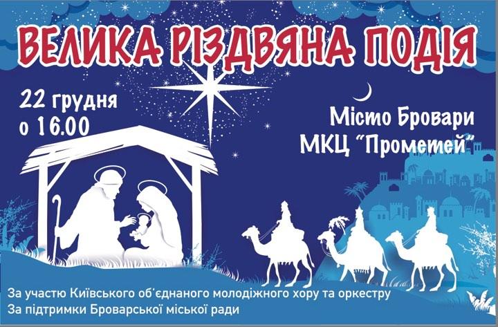 """У Броварах відбудеться """"Велика різдвяна подія"""" -  - 79286640 2795064380538971 4342174497026080768 n"""