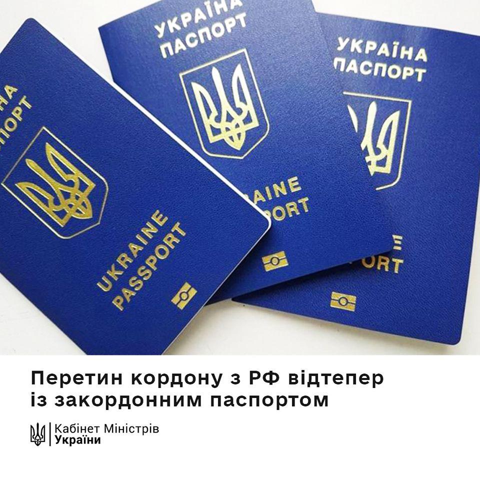 Перетин кордону з РФ здійснюватиметься через закордонний паспорт -  - 79336318 163489875030932 5926052934214221824 o