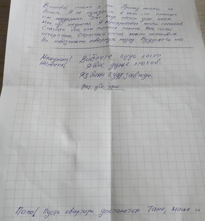 У Києві чоловік хотів вчинити самогубство руками поліцейського -  - 79346063 503297940543419 8615573476582883328 n