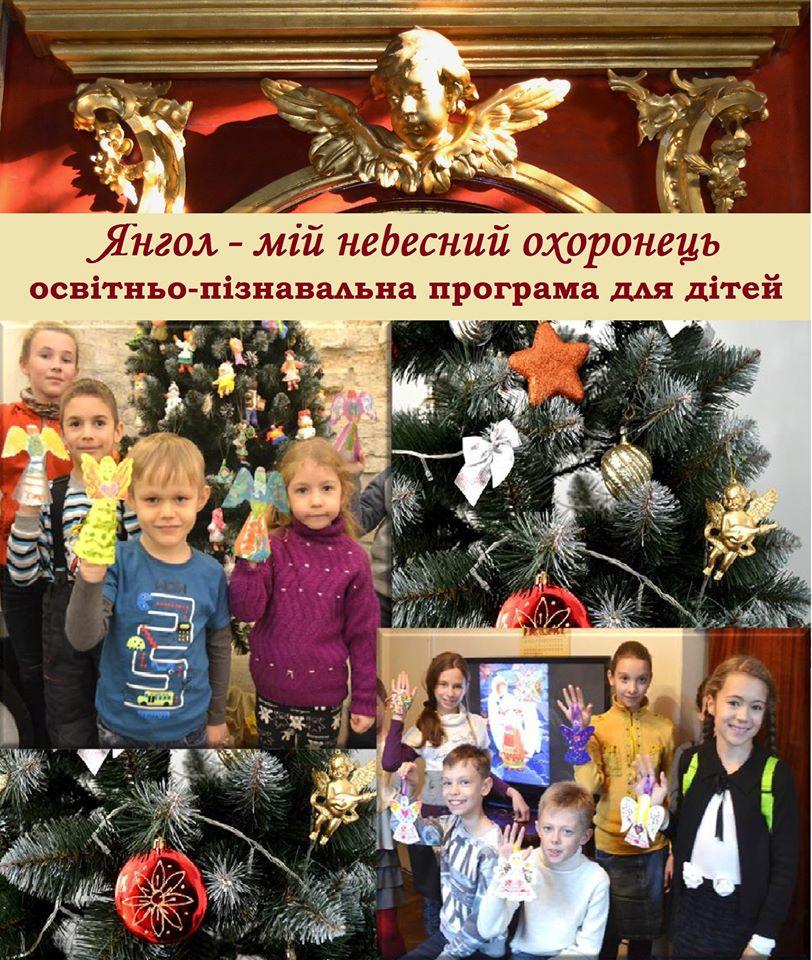 У Києві відбудеться дитяча пізнавальна програма присвячена янголам -  - 79666436 2525856600984397 4475336526359691264 o