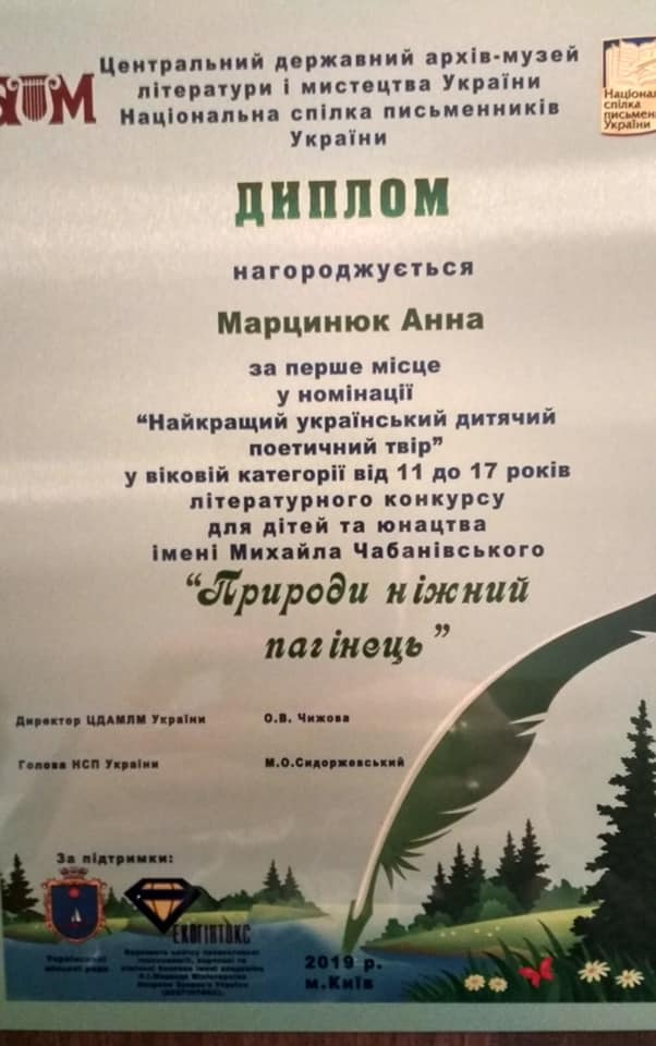Обухівські учні здобули перемогу на Всеукраїнському літературному конкурсі -  - 79698227 1566837550149259 754497965745242112 n